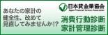 あなたの家計の健全性改めて見直してみませんか!?  日本貸金業協会  消費行動診断  家計管理診断